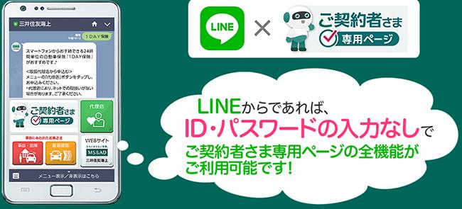 LINEで簡単ご契約! 三井住友海上のネットで加入できる保険