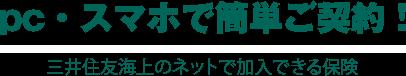 pc・スマホで簡単ご契約! 三井住友海上のネットで加入できる保険